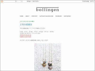 bollingen(ボーリンゲン)