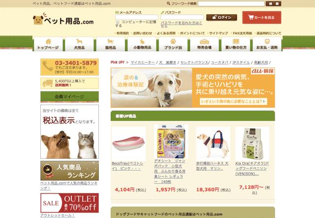 ペット用品.com