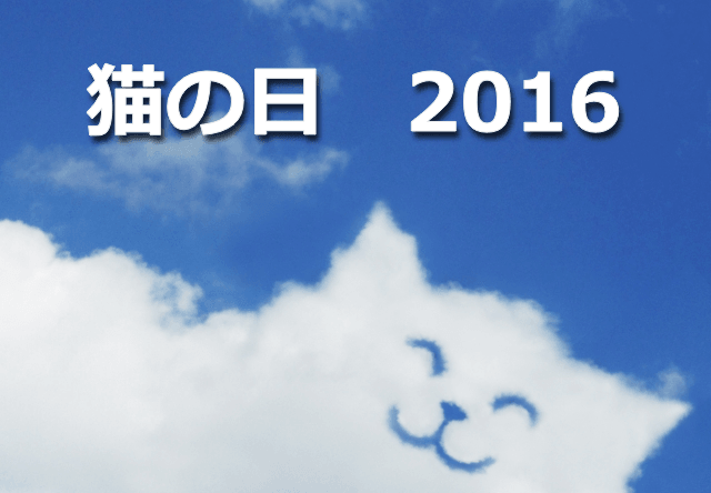 猫の日 2016
