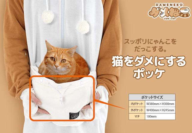 猫になれる部屋着「ダメねこ」に三毛と茶トラの新柄が登場!