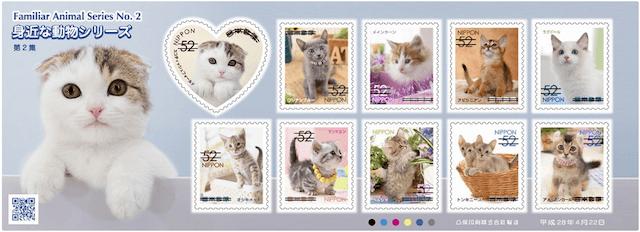 スコティッシュフォールドやロシアンブルなど人気猫の切手