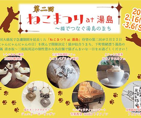 第2回「ねこまつり at 湯島」が2月16日から開催!