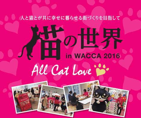 2/22から池袋の商業施設で4フロア連動の猫イベントが開催!