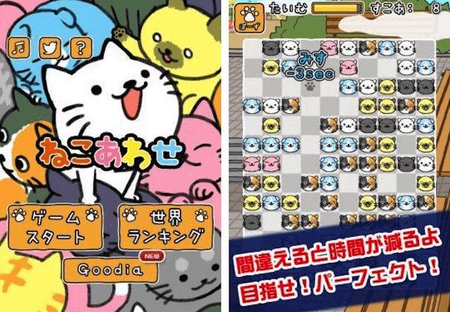 100匹の猫を飛ばす無料アプリ「ねこあわせ。」