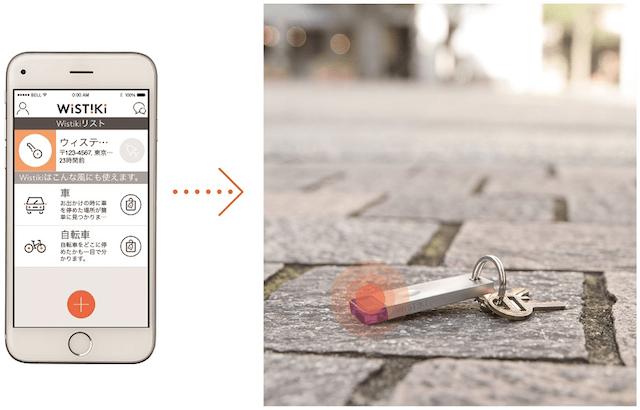 電子タグ「Wistiki」(ウィスティキ)を使って鍵や財布など貴重品の場所を探す