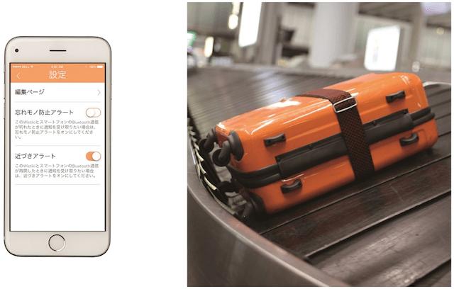 電子タグ「Wistiki」(ウィスティキ)を使って空港でスーツケースの位置を探す