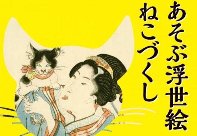 4/2から横浜そごうで「猫×浮世絵」の展覧会が開催されるにゃ