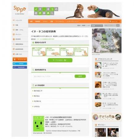ペットの怪我や病気の症状別コンテンツ sippo