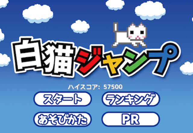 無料の猫ゲームアプリ「激ムズ!白猫ジャンプ」で遊んでみたにゃ