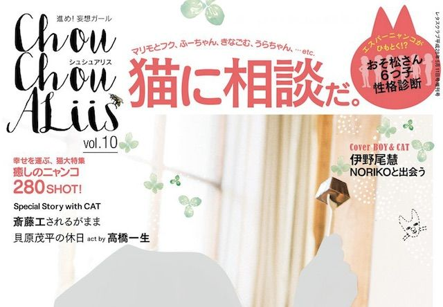 雑誌の猫特集が大反響!伊野尾慧や斎藤工と猫の2ショットも