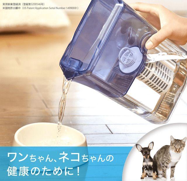 ペット専用浄水器 わんにゃん浄水器