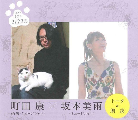 町田康×坂本美雨 トーク&朗読「猫のおはなし」