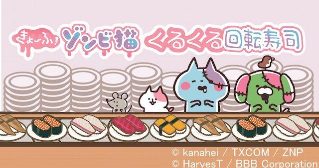 きょーふ! ゾンビ猫くるくる回転寿司!