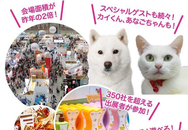 土日が本番!日本最大級のペットイベントが開催中だにゃ〜