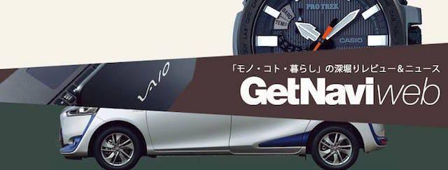 GetNavi「モノ・コト・暮らし」の深掘りレビュー&ニュースマガジン