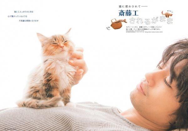 斎藤工と猫