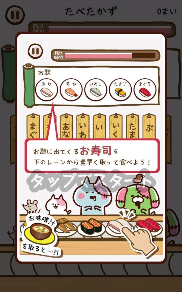 スマホゲームアプリ きょーふ! ゾンビ猫くるくる回転寿司!
