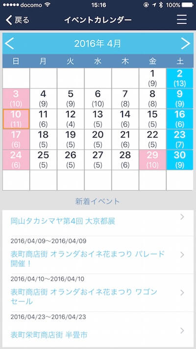 MOMOnavi(モモナビ)イベント画面