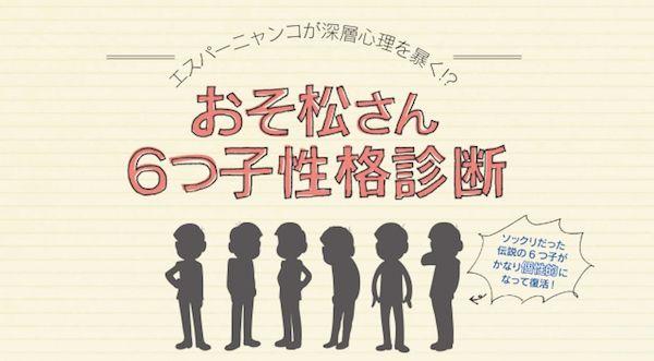 おそ松さん 6つ子性格診断
