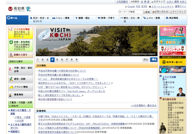 高知県ホームページ
