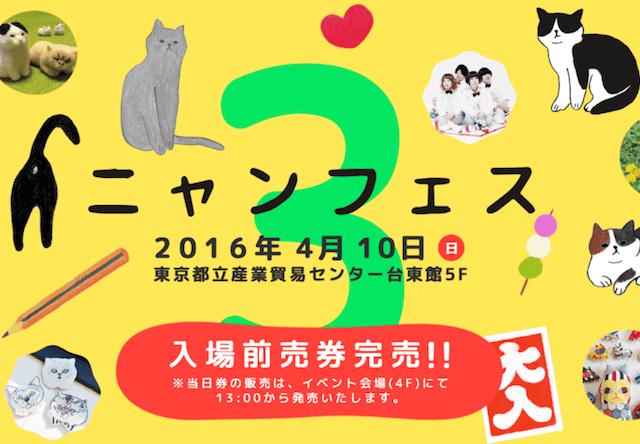 4/10からニャンフェス3開催!日本全国の猫雑貨が大集合