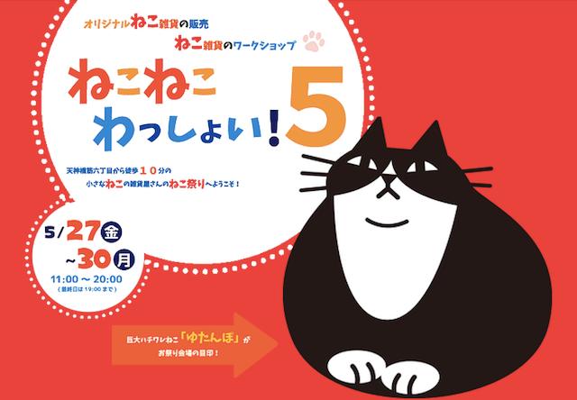 猫祭り「ねこねこわっしょい5」
