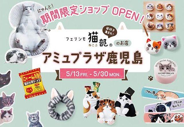 フェリシモ猫部のお店が鹿児島、広島、銀座、浦和に登場