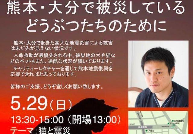 熊本地震 チャリティーレクチャー