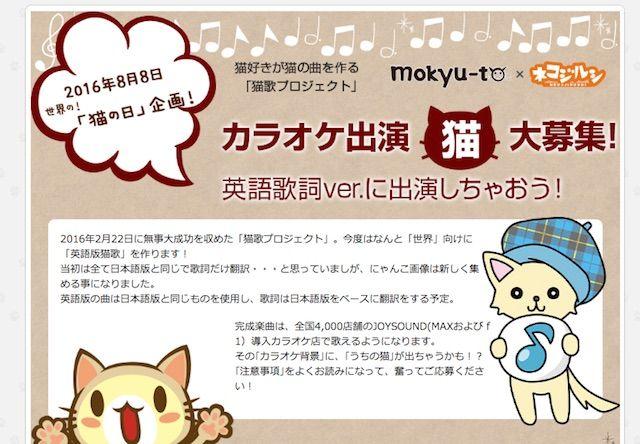 愛猫がカラオケに出演するチャンス!本日から猫の募集を開始