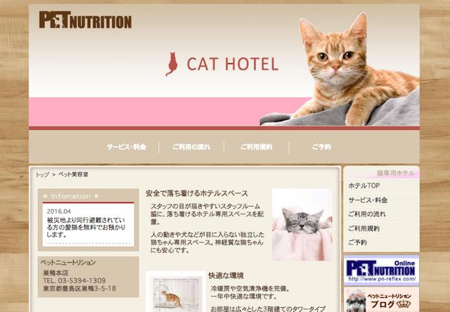 猫専用ホテル「ペットニュートリション」