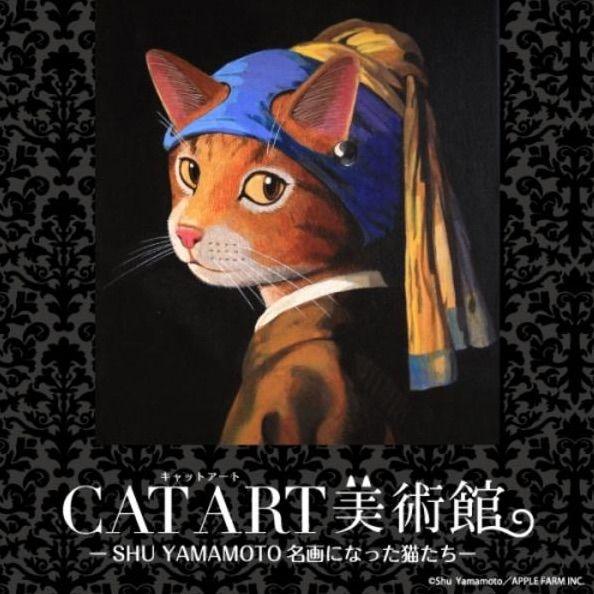 CAT ART(キャット アート)美術館