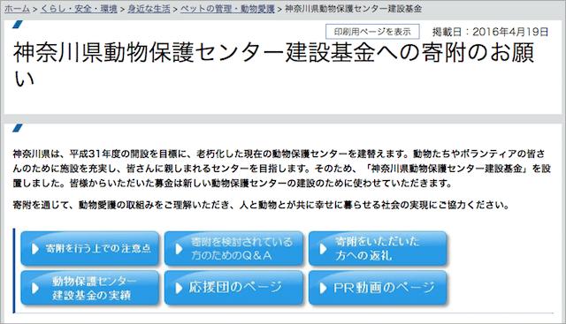 神奈川県動物保護センター 寄付の募集