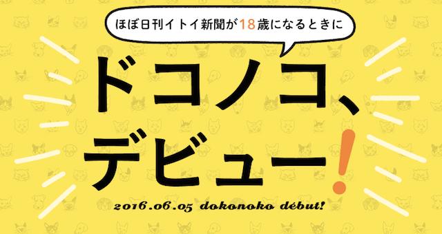 スマホアプリ「ドコノコ」を公開