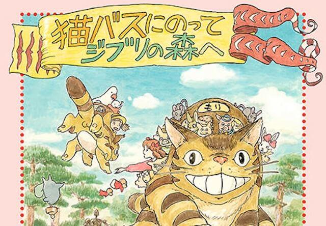 ジブリの森美術館 猫バスにのって ジブリの森へ