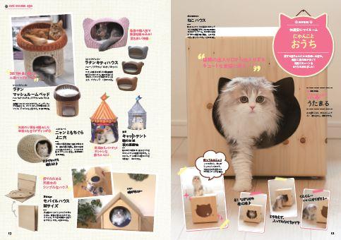 数多くの猫用品を紹介