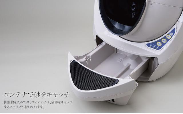 キャットロボット Open Airのコンテナ部分