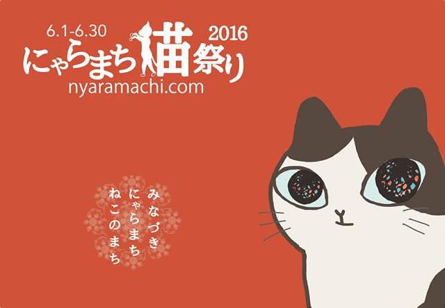 にゃらまち祭り2016