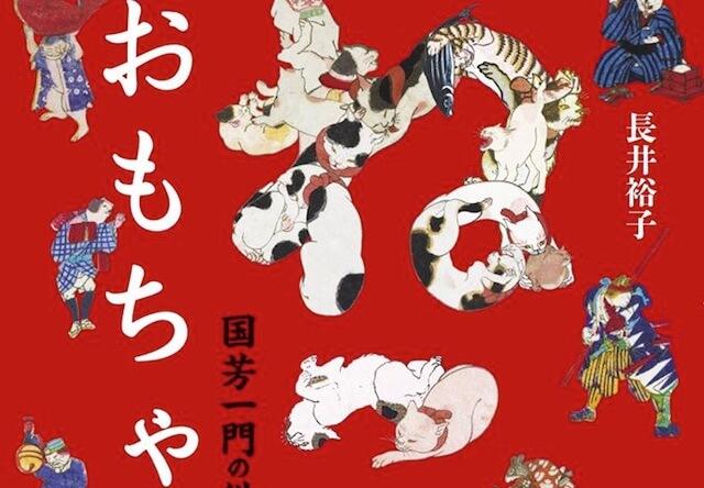 猫と浮世絵から楽しく学ぶ、国芳一門の猫絵図鑑 おもちゃ絵