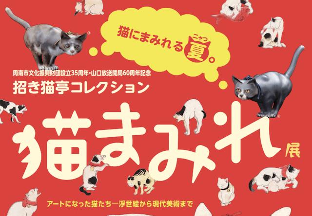 周南市美術博物館「招き猫亭コレクション 猫まみれ展」