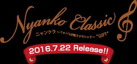 ニャンクラ 新作CDリリース