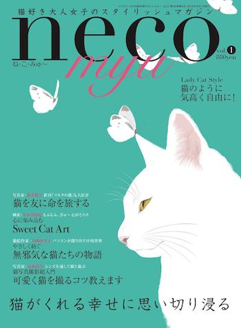 「neco myu ね・こ・みゅ~」vol.1