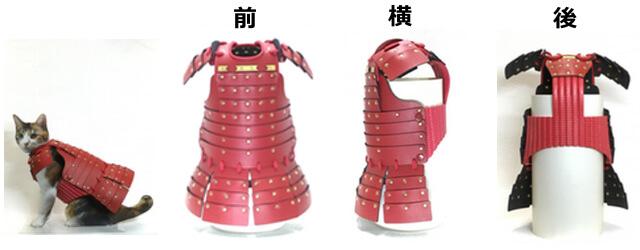 猫鎧の赤バージョン
