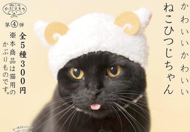これは欲しいニャ!300円のガチャガチャで愛猫が羊に変身