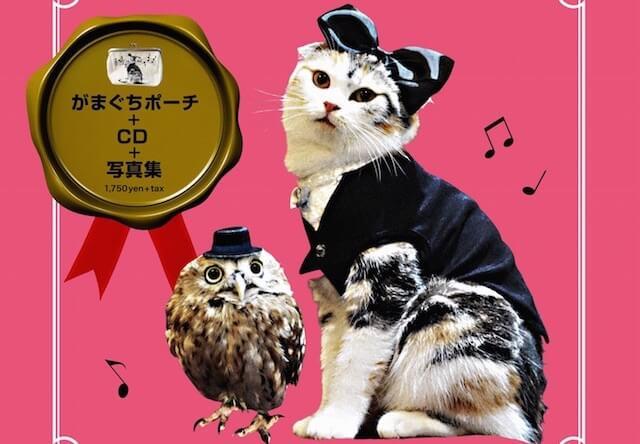 猫が歌うクラシック「ニャンクラ」に、フクとマリモが参加