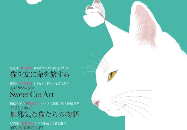 猫好き大人女子のための猫マガジン「ね・こ・みゅ~」創刊