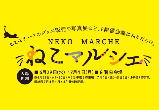 岡山高島屋で猫のイベント「ねこマルシェ」を開催中