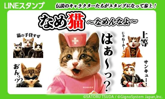 LINEスタンプ なめ猫 ~なめんなよ~
