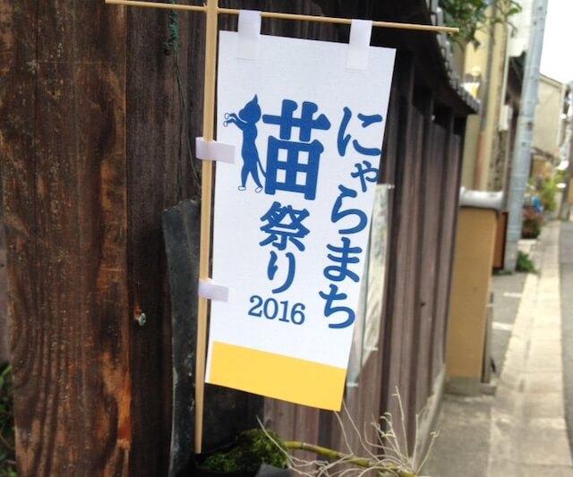 にゃらまち祭り2016ののぼり