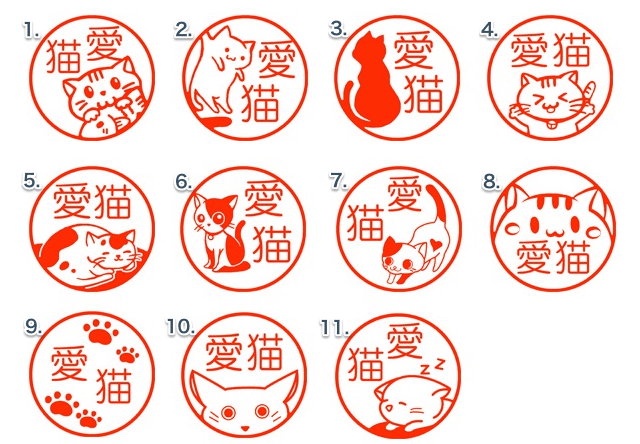 猫のハンコは11種類