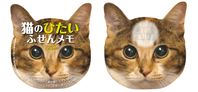 猫のひたい ふせんメモ「ジュマナ」